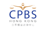 The Hong Kong Centre for Pro Bono Service