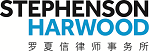 2018-APBC-Event and In-Kind Sponsors – Stephenson Harwood